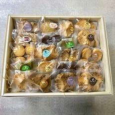 クッキー20袋セット