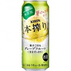 キリン チューハイ 本搾り グレープフルーツ 500ml 1ケース(24本)