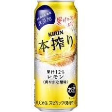 キリン チューハイ 本搾り レモン 500ml 1ケース(24本)