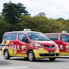 観光タクシーでゆく 直虎ゆかりの地めぐり 浜松駅発・浜松魅力満載コース