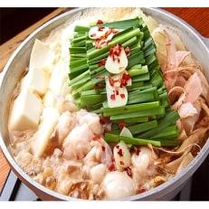 【900g】国産牛もつ鍋セット(2人前×5回分)