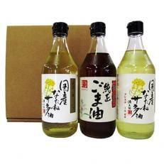 【一番搾り】国産なたねサラダ油2本・純正ごま油1本入りギフトセット※計3本