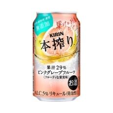 キリン チューハイ 本搾り ピンクグレープフルーツ 350ml 1ケース(24本)