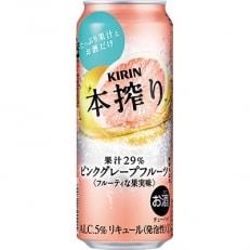 キリン チューハイ 本搾り ピンクグレープフルーツ 500ml 1ケース(24本)
