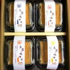 豆腐の味噌漬「絆」4種セット