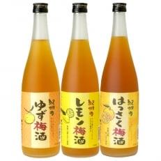 紀州かんきつ梅酒/720ml3本セット/【ゆず梅酒】【はっさく梅酒】【レモン梅酒】(B002)