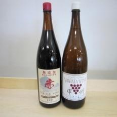 山梨市産一升瓶ワイン 赤白2本セット3