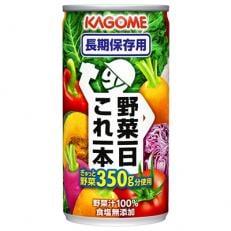 カゴメ 野菜一日これ一本 長期保存用 190g缶