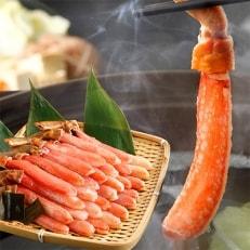 稚内加工の高品質本ずわい蟹かにしゃぶセット750g