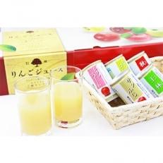 信州りんごジュース5種セレクト 160g×6本×5種類