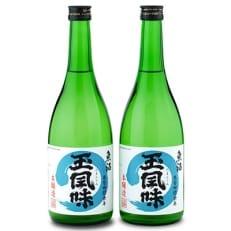 【魚沼の地酒】魚沼玉風味720ml 2本セット