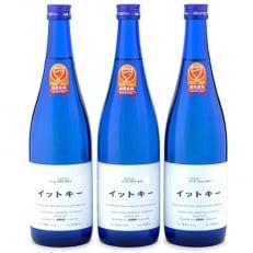 【最高金賞受賞酒】純米吟醸イットキー720ml3本セット