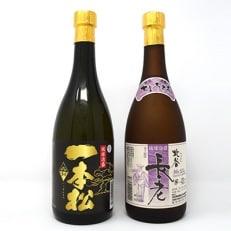 【泡盛】 北谷長老、一本松の一般酒30度 飲み比べセット