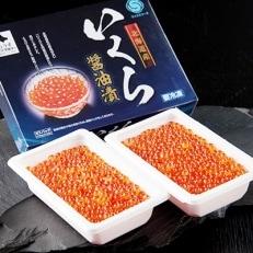 【三特】いくら醤油漬け250g×2p 冠 最高級グレード品。北海道産