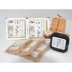 清里町生産大豆使用【豆腐、厚揚げ、手造り味噌、おかず味噌セット】