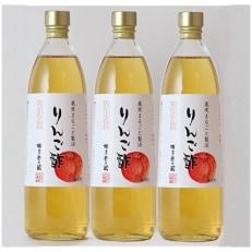 果実まるごと発酵 りんご酢(900ml×3本セット)