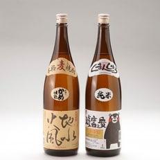 くまモン球磨ン衆(米)・地水火風(麦)各1.8Lx1本セット