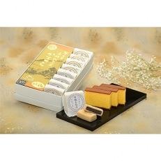 職人手焼きの限定の長崎和三盆かすてら・長崎銘菓の琴海もなか詰合せ