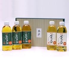 国産米糠100%使用 こめ油(こめサラダ油500g×2本・こめ胚芽油500g×3本)セット