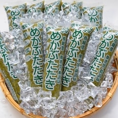 【糖質ゼロ・塩分オフ】めかぶたたき30本セット