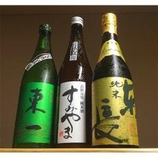 「The SAGA認定酒」東一・東長・すみやま・純米酒3本セット