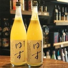 日本酒仕込みの果実酒 【鳳凰美田】 ゆず酒 一升瓶 2本セット