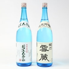 【2年連続金賞受賞】純米大吟醸目黒五郎助1800mlと純米吟醸越乃雪蔵1800mlの2本セット