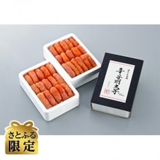 【さとふる限定】博多の味本舗 辛子明太子1kg【無着色】_大刀洗