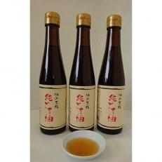 古式圧搾製法<一番搾り>純ごま油(273g)3本セット