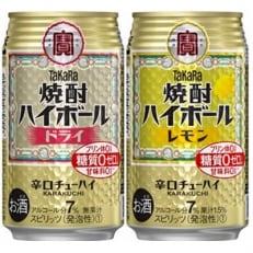 タカラ「焼酎ハイボール」<レモン&ドライ>350ml (24本入:各1箱)計2箱