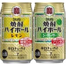 タカラ「焼酎ハイボール」<レモン&シークヮーサー>(24本入:各1箱)計2箱