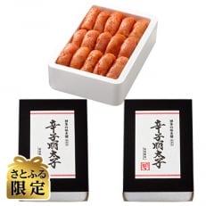 【さとふる限定】博多の味本舗(大任町) 辛子明太子【無着色・二段仕込】1kg(500g×2)