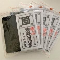 【海苔の三國屋】焼寿司海苔 優上  焼のり50枚(10枚×5袋詰)