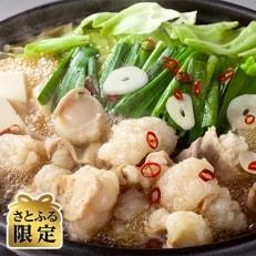 【さとふる限定】博多の味本舗(大任町) 厳選国産牛博多もつ鍋
