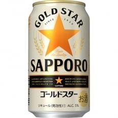 サッポロ GOLD STAR 350ml×24本
