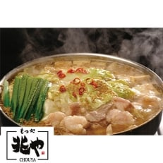 【もつ処兆や】国産牛もつ鍋セット2~3人前×2(醤油味・味噌味食べ比べセット)