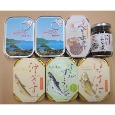 竹中罐詰 オイルサーディン(綿実油づけ、オリーブオイルづけ)など缶詰・佃煮セット(7点)