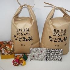 令和元年産「なごみ米」コシヒカリ10kg&手製マスク&巾着&お手玉セット