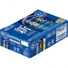 サントリー 金麦350ml(6缶×4)×2ケース(48本)