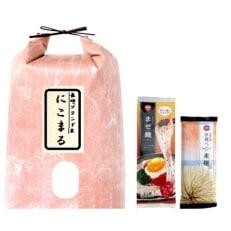 5年連続 特A評価の長崎米「ながさきにこまる」10kgと麺の詰め合わせ