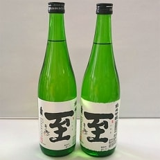 至 720ml×2本セット 純米酒・純米吟醸