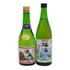 地酒(純米酒)と梅酒(吟醸仕込梅酒)