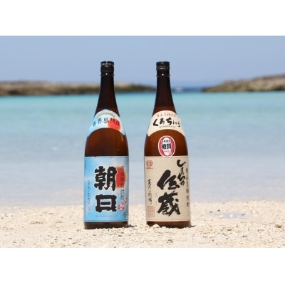 黒糖焼酎一升瓶2本セット(朝日・しまっちゅ伝蔵)