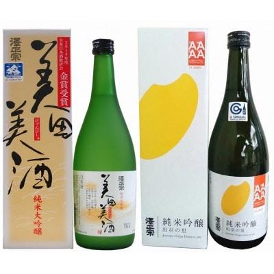 純米大吟醸 美田美酒 と 純米吟醸 出羽の里 各720ml  010-E02