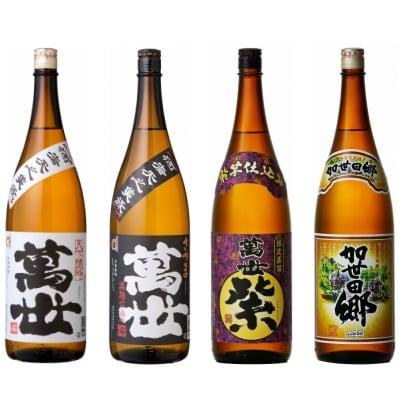 【蔵元直送】萬世酒造 萬世飲み比べ1.8L×4本セット