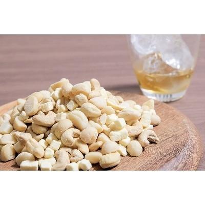 【フリーズドライチーズ入り】無塩の素焼きミックスナッツ600g H059-018
