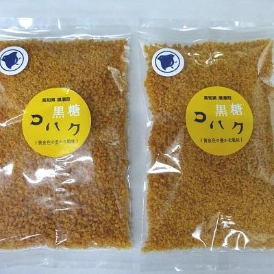 黒潮町産黒糖Dコース 黒糖コハク3袋 [1033]