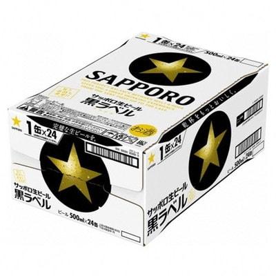 黒ラベル500ml×1箱【焼津サッポロビール】(a21-002)