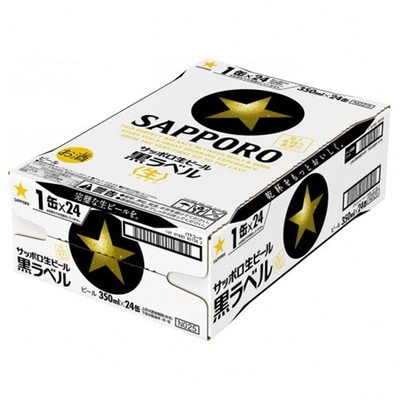 黒ラベル350ml×1箱【焼津サッポロビール】(a16-007)