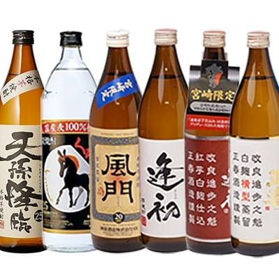 神楽酒造と正春酒造の人気焼酎飲み比べ 6本セット